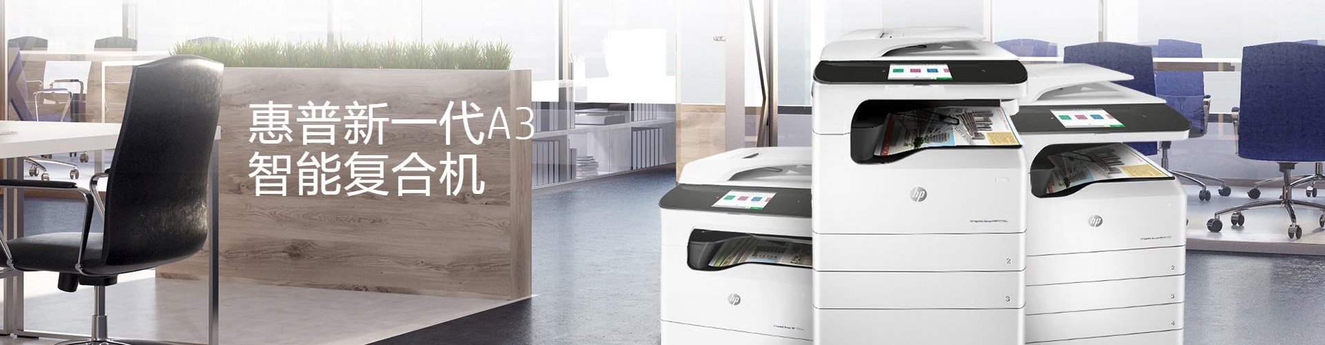 HP A3 Multifunction Printers